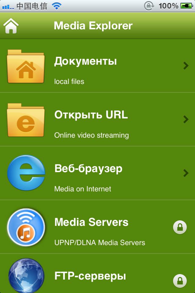 AcePlayer -Мощный медиаплеер