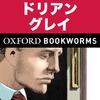 英語でドリアン・グレイの肖像「The Picture of Dorian Gray」iPhone版:英語タウンのオックスフォード・ブックワームズ・スーパーリーダー THE OXFORD BOOKWORMS LIBRARYレベル3